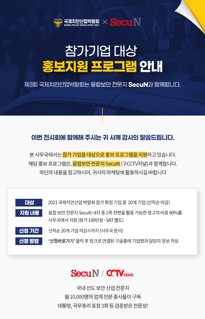 police_secun_info_01.jpg