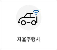 자율주행차