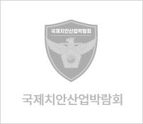 국제치안산업박람회