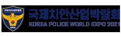 Korea Police World Expo Logo